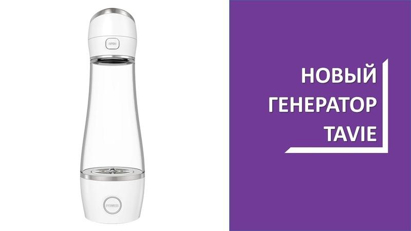 TaVie Гидрогенератор водородной воды и его уникальные свойства