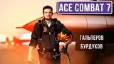ГальперовБурдуков Ace Combat 7 Skies Unknown. Танцы с ангелами
