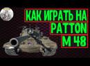 Как играть на M 48 Patton в Новых Танках- 2 боя