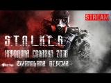 S.T.A.L.K.E.R. Народная Солянка 2016 - Финальная версия Стрим #13
