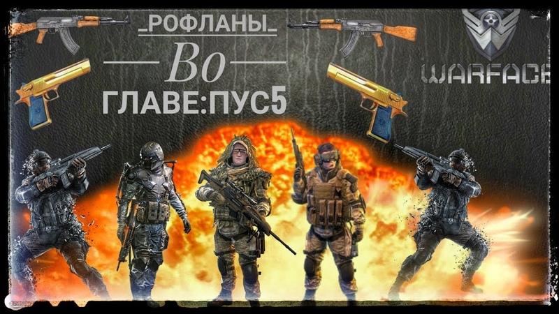 Варфейс | Очень потная катка КВ _Рофланы_ VS -АЛКАШИ_159-
