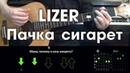 LIZER Пачка сигарет Разбор песни на гитаре Аккорды и бой Без баррэ