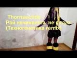 Industrial dance - Thornsectide - Рай начинается не с глаз (Техногенетика remix)