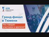 Зрители Гранд-финала Кубка России по Киберспорту 2018. 15 декабря