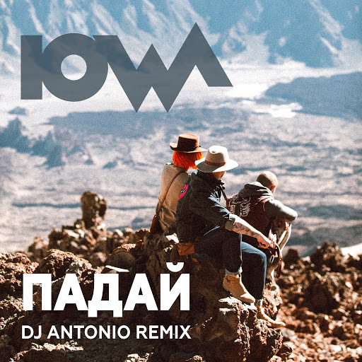 Iowa альбом Падай (DJ Antonio Remix)