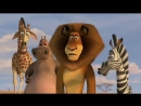Мадагаскар 2 - возвращение сына~2.mp4
