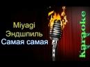 MiyaGi Эндшпиль ft. Amigo - Самая самая ( караоке )