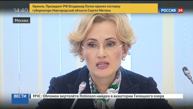 Новости на Россия 24 • Яровая: к суициду подростков склоняют профессионалы