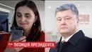 Порошенко особисто зателефонував журналістці ТСН аби відхреститися від відпочинку у Марбельї Опубликовано 6 авг 2018 г
