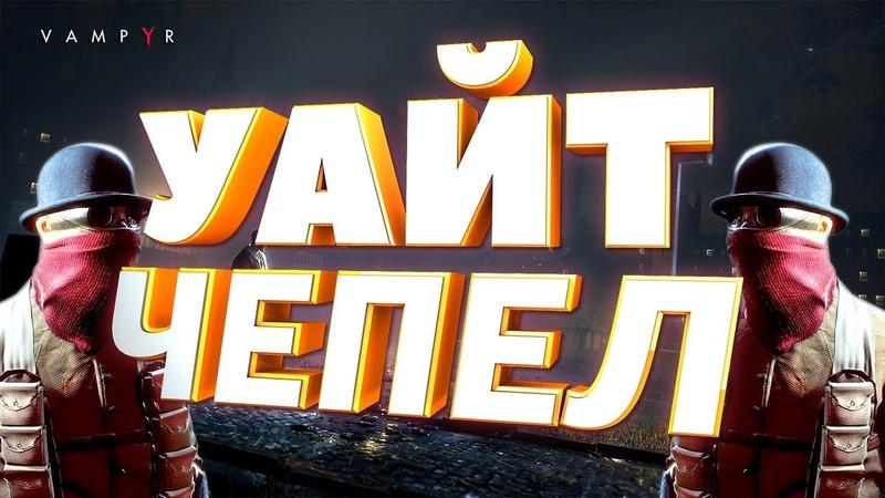 УАЙТЧЕПЕЛ - Vampyr 9
