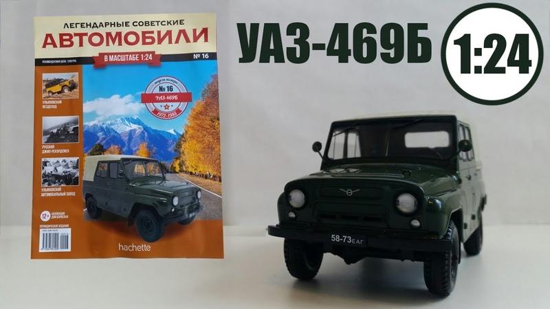 Легендарные Советские Автомобили 1 24 Hachette №16 УАЗ 469 Б Обзор модели и журнала