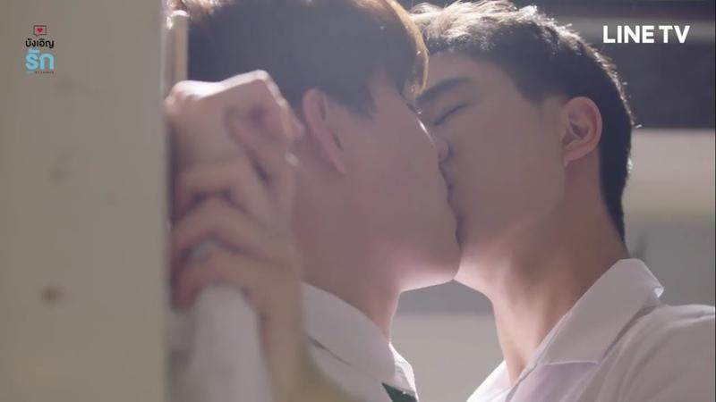 Love By Chance Series Kiss Scene Sub español EP 7