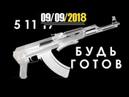 ПОКА НЕ УДАЛИЛИ Запрещенно даже на Митинге Навального 09 09 2018