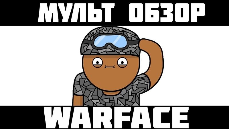 Warface-Мульт Обзор