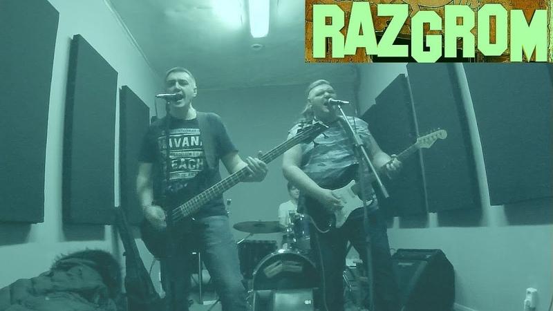 Проект Razgrom. Новый сет-лист!