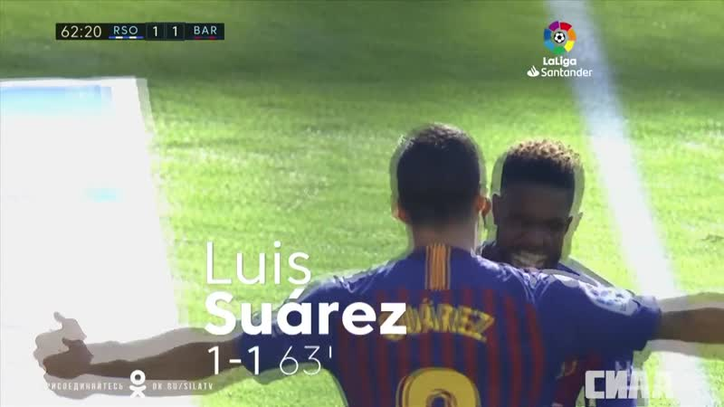 04. Реал Сосьедад 1-2 Барселона. 4 тур. Ла Лига 2018-19. 15.09.2018