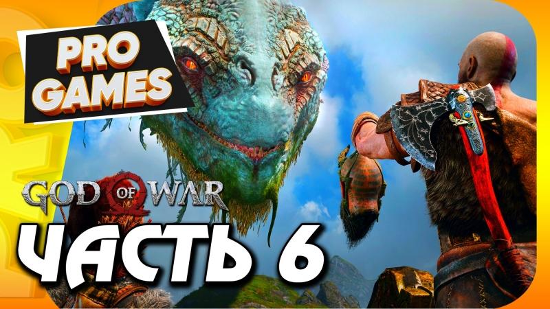 GOD OF WAR 4 (2018) PS4 PRO Прохождение — Часть 6 ПРИЗЫВ ЗМЕЯ ЕРМУНГАНДА