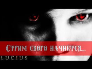 Lucius #6. Чертовщина в доме продолжается.