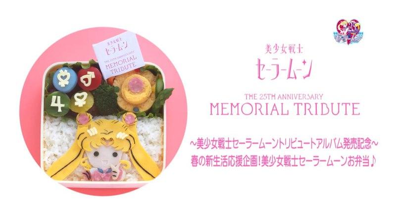 「美少女戦士セーラームーン」トリビュートアルバム発売記念「乙女 12398