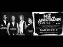 Анонс Приглашение на спектакль Без Анестезии