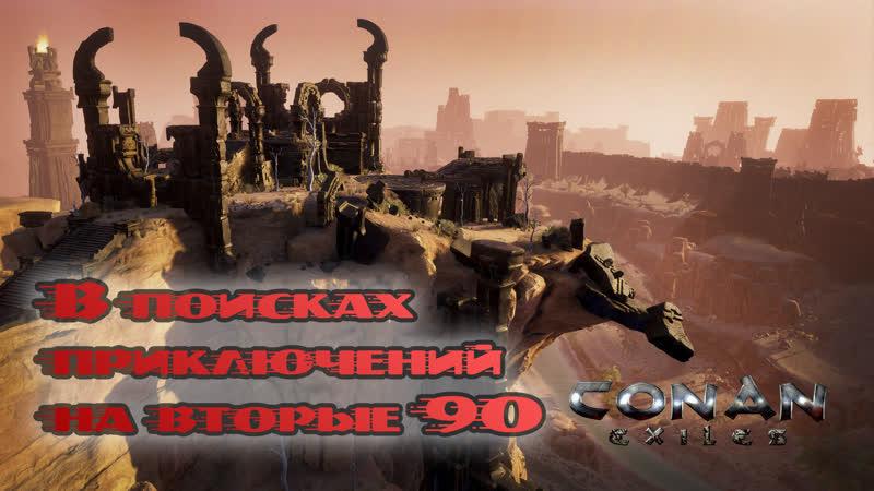 [SW] Неугомонные Apuoxx и Отис в Conan Exiles