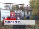 40 волонтеров помогли обустроить фельдшерско-акушерский пункт