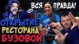 РЕСТОРАН БУЗОВОЙ - ВСЯ ПРАВДА ОТКРЫТИЯ / BUZFOOD / ДАВКА И ХАЛЯВА / ОБЗОР