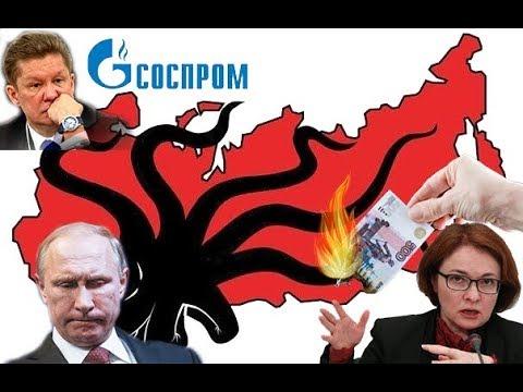 Нафтогаз VS Газпром. Судебное фиаско   Валютный дефицит   Набиуллина: ЦБ не важен курс рубля.