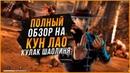 Кун Лао Кулак шаолиня полный обзор в игре Мортал Комбат ХMortal Kombat X mobile