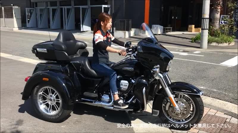 バイク未経験のスタッフ大角がトライクに乗ってみた ハーレーダビッドソン倉敷 копия