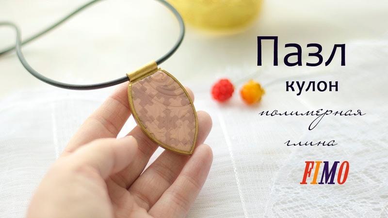 Кулон ПАЗЛ из ПОЛИМЕРНОЙ ГЛИНЫ мастер-класс DIY