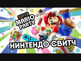 🔴 СЫЧУЕМ ► Super mario party на нинтендо свитч