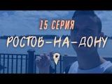 Стать казаком, посчитать памятники и другие развлечения Ростова-на-Дону // Вне игры #15