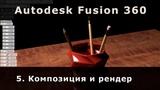 5. Делаем композицию и рендер стола. WEC (World Engineering Competition) - Fusion 360