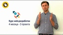 Курс WEB-разработки с нуля в Nordic IT School. О курсе