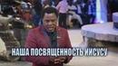 ТБДжошуа ошеломил церковь этим откровением