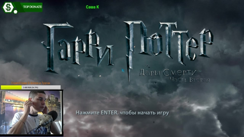 Harry Potter and the Deathly Hallows: Part II STREAM. ВО ВСЕ ВИНОВАТ ВОЛАНДЕМОРТ!
