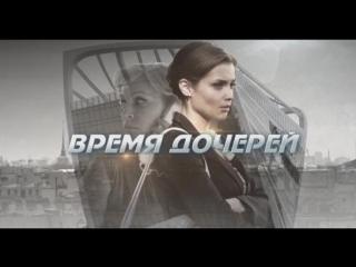 Время дочерей 1-8 серия (2016) HD 720