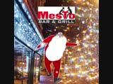 Новогоднее MesTo