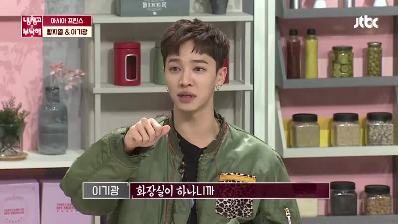 남자 8명이 반지하에(!) 이기광(Lee Gi-kwang)의 힘든 시절 토크. ft.뜻밖의 참회 냉장고를 부탁해 214회