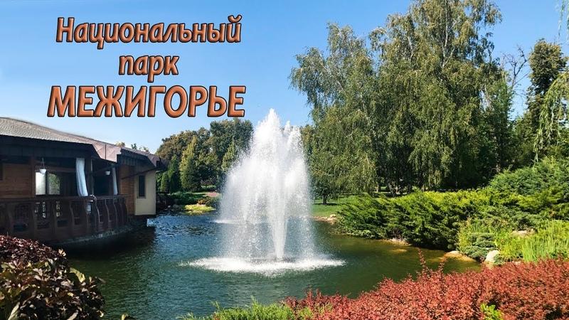 МЕЖИГОРЬЕ ► Бывшая резиденция Януковича
