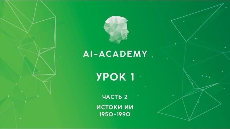 Урок 1. Часть 2. Истоки ИИ 1950-1990 (Академия искусственного интеллекта) ehjr 1. xfcnm 2. bcnjrb bb 1950-1990 (frfltvbz bcreccn
