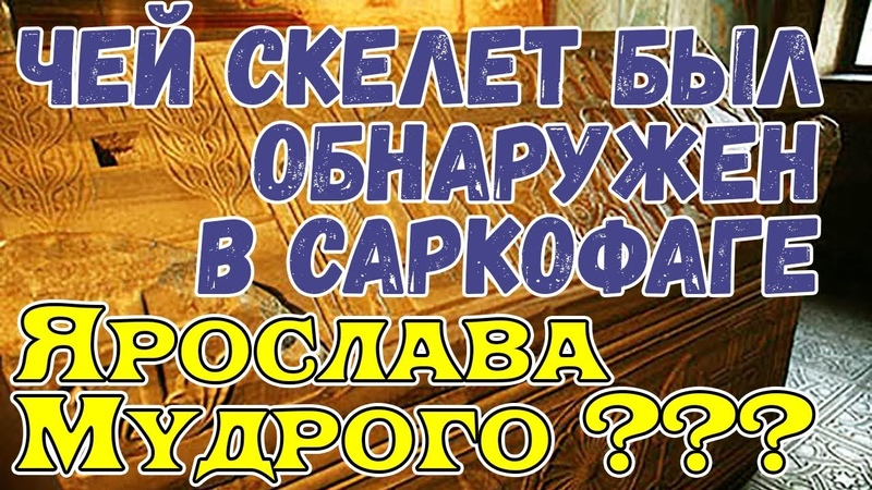 Саркофаг Ярослава Мудрого: дом без хозяина. Тайны и загадки истории России.