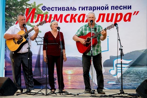 Фестиваль гитарной песни «Илимская лира–2018» прошёл в Усть-Илимске