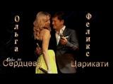 Не уходи - Феликс Царикати и Ольга Сердцева