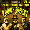 Looney Boppers | 07.06 | Сердце