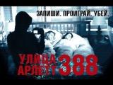 Фильм Ужасов - Астрал на улице Арлетт