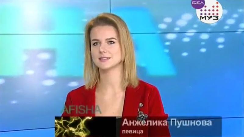 Анжелика Пушнова на БЕЛМУЗТВ 17 12 2018