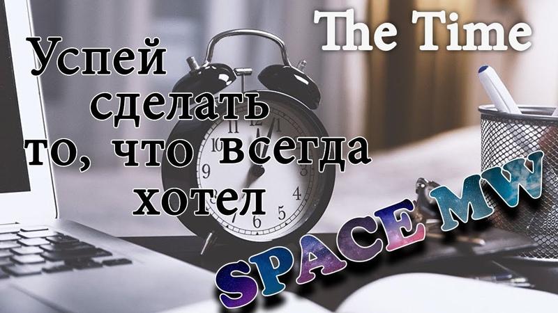 Скорость времени Не проживи жизнь зря испольуй с умом свое время