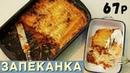Картофельная Запеканка Антикризисная Кухня Borsch
